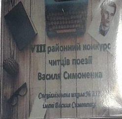 Участь учнів НВК №20 у VIII районному конкурсі читців поезії Василя Симоненка