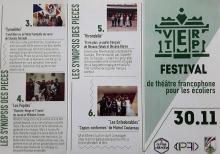 Фестиваль франкомовних шкільних театрів «Вертеп»